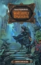 Ольга Родионова - Мой ангел крысолов