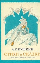 Александр Пушкин - Стихи и сказки (сборник)