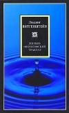 Людвиг Витгенштейн — Логико-философский трактат