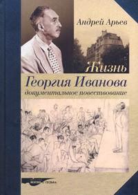 Андрей Арьев - Жизнь Георгия Иванова. Документальное повествование