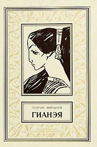 Георгий Мартынов - Гианэя