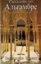 Вашингтон Ирвинг - Рассказы об Альгамбре
