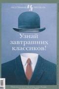 Баярд Тейлор - Путешествие в Грецию и Россию, а также поездка на Крит