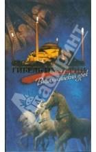 Архимандрит Тихон (Шевкунов) - Гибель империи. Византийский урок