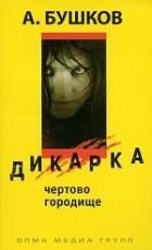 А. Бушков - Дикарка. Чертово городище