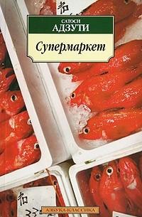 Сатоси Адзути - Супермаркет
