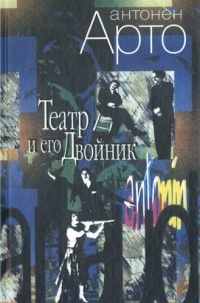Антонен Арто - Театр и его Двойник (сборник)