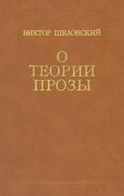 Виктор Шкловский - О теории прозы