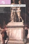 Луиджи Малерба - Римские призраки