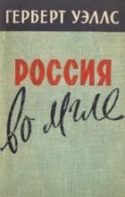Герберт Уэллс - Россия во мгле