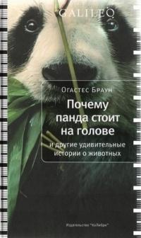 Огастес Браун - Почему панда стоит на голове и другие удивительные истории о животных