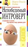 Марти Ольсен Лэйни — Непобедимый интроверт