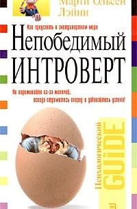 Марти Ольсен Лэйни - Непобедимый интроверт