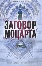 Скотт Мариани - Заговор Моцарта