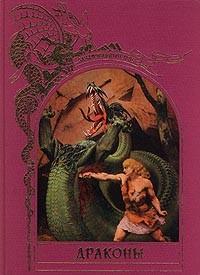 Тим Аппензеллер - Драконы