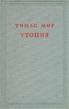 Томас Мор - Утопия