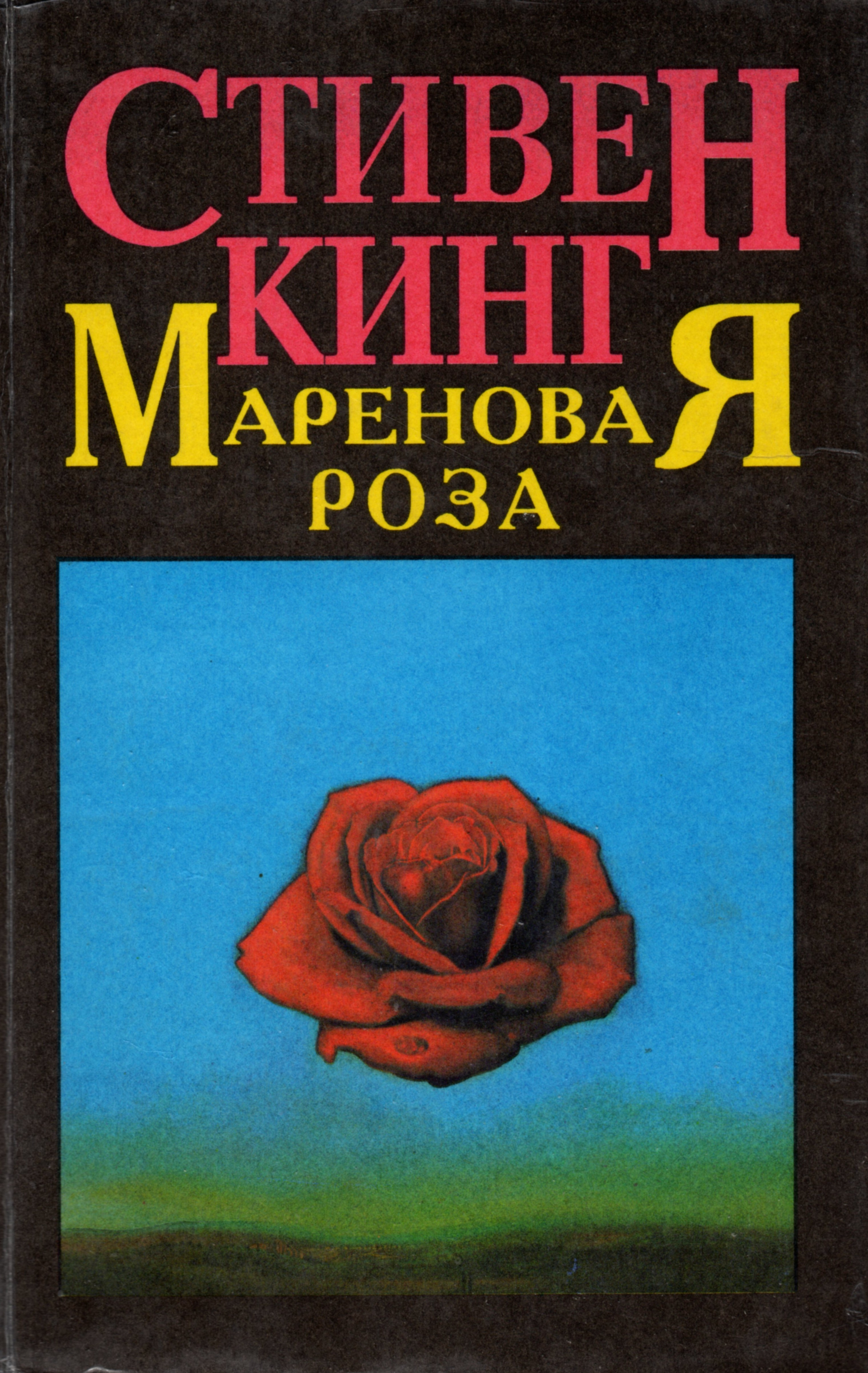 Мареновая роза скачать книгу txt