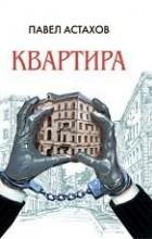 Павел Астахов - Квартира