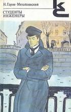 Николай Гарин-Михайловский - Студенты. Инженеры (сборник)