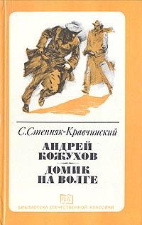 Степняк-Кравчинский - Андрей Кожухов. Домик на Волге (сборник)