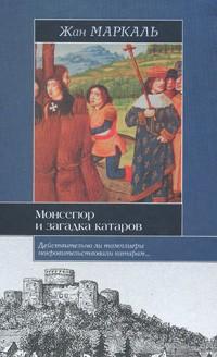 Жан Маркаль — Монсегюр и загадка катаров