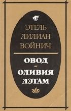 Этель Лилиан Войнич - Овод. Оливия Лэтам (сборник)
