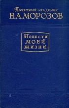 Николай Морозов - Повести моей жизни