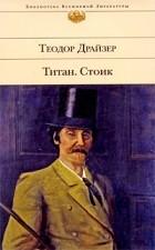 Теодор Драйзер — Титан. Стоик