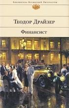 Теодор Драйзер - Финансист