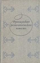 - Французская романтическая повесть (сборник)