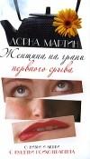 Лорна Мартин — Женщина на грани нервного срыва