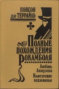 Понсон дю Террайль - Полные похождения Рокамболя, сериал из семи серий в пятнадцати томах.