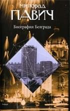 Милорад Павич - Биография Белграда