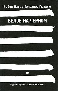 Рубен Давид Гонсалес Гальего - Белое на черном
