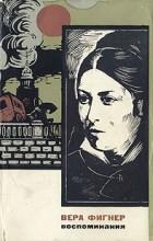 Вера Фигнер - Воспоминания. В двух томах. Том 1.