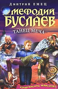 Дмитрий Емец - Мефодий Буслаев. Танец меча