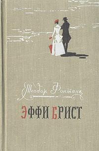 Теодор Фонтане - Эффи Брист