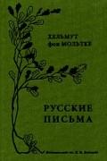 Хельмут фон Мольтке - Русские письма