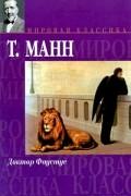 Томас Манн - Доктор Фаустус
