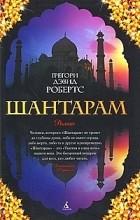 Грегори Дэвид Робертс - Шантарам