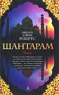 Грегори Дэвид Робертс — Шантарам