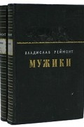 Владислав Реймонт - Мужики