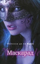 Мелисса де ла Круз - Маскарад