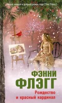 Фэнни Флэгг - Рождество и красный кардинал