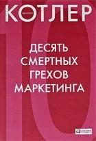 Филип Котлер - 10 смертных грехов маркетинга