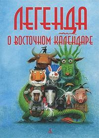 Мария Ершова - Легенда о Восточном календаре