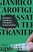 Джанрико Карофильо - Прошлое - чужая земля