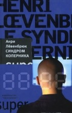 Анри Лёвенбрюк - Синдром Коперника
