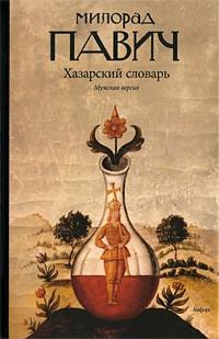 Картинки по запросу хазарский словарь