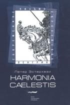 Петер Эстерхази - Harmonia caelestis